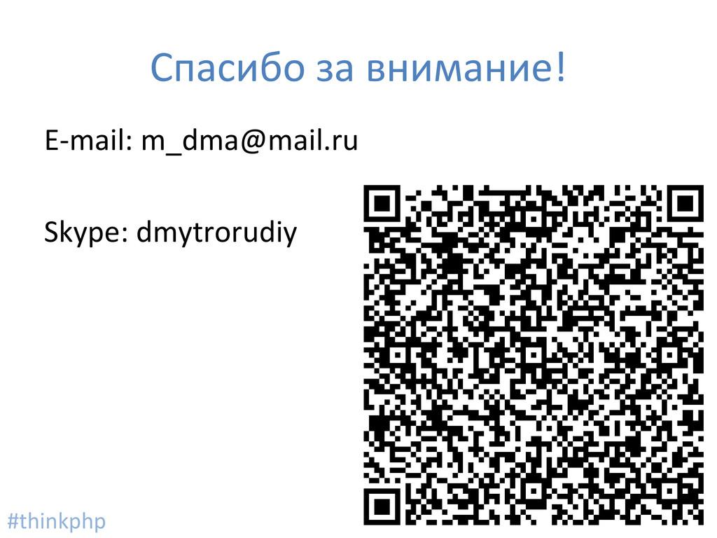 Спасибо за внимание! E-mail: m_dma@mail.ru Skyp...
