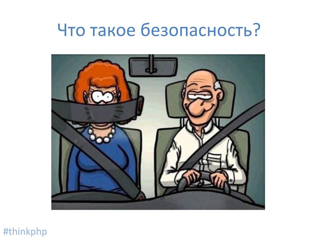 Что такое безопасность? #thinkphp
