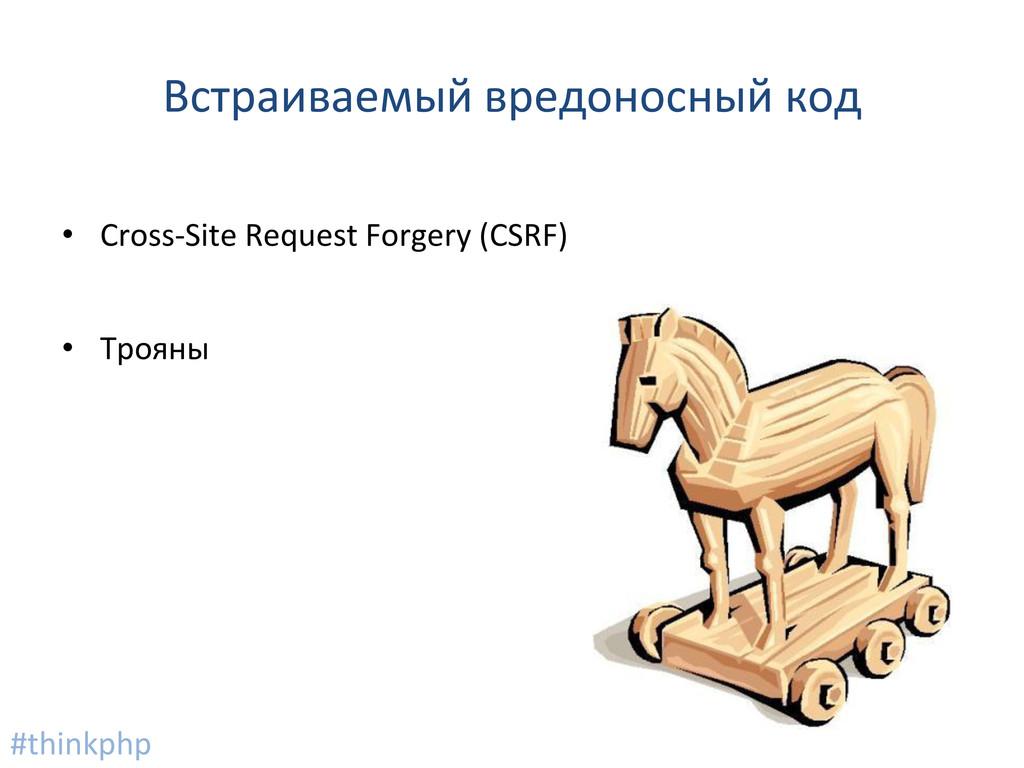 Встраиваемый вредоносный код • Cross-Site Reque...