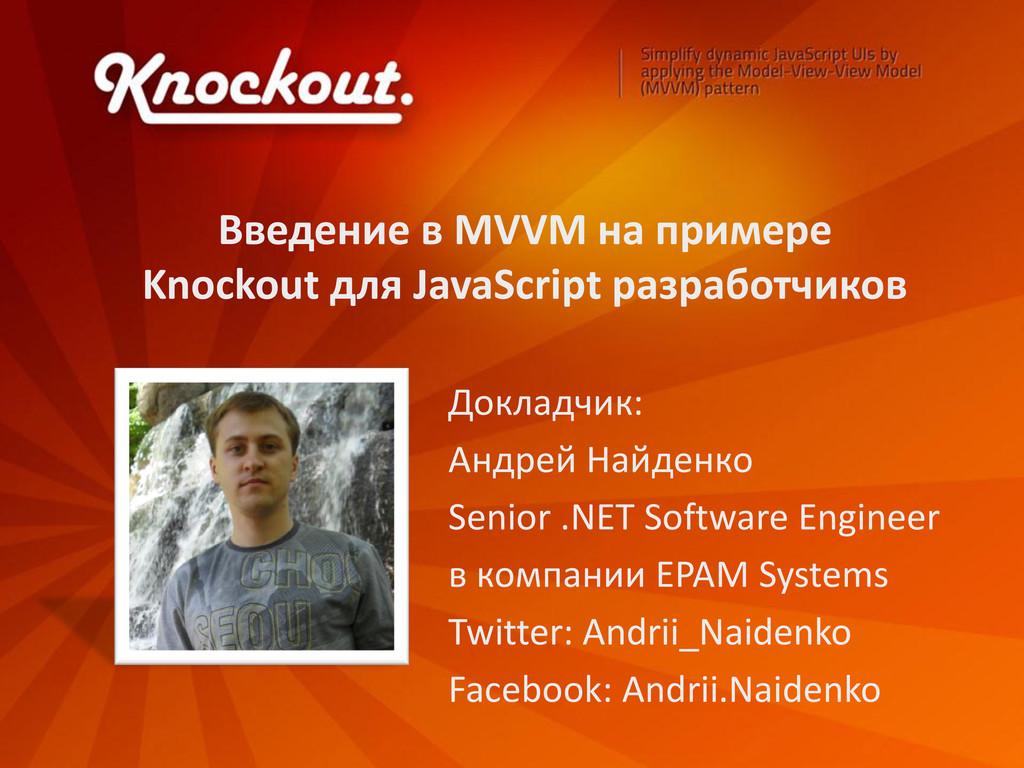 Введение в MVVM на примере Knockout для JavaScr...