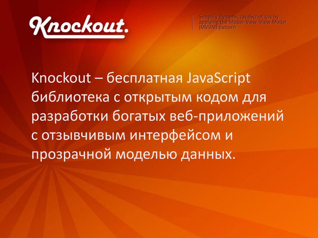 Knockout – бесплатная JavaScript библиотека с о...