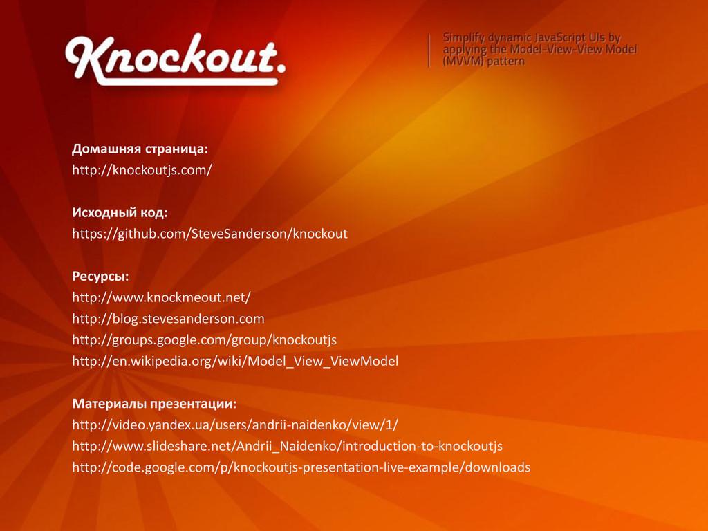 Домашняя страница: http://knockoutjs.com/ Исход...
