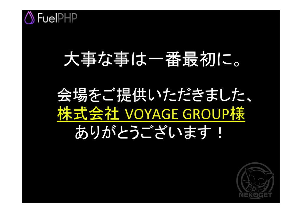 会場をご提供いただきました、  株式会社 VOYAGE GROUP様  あり...