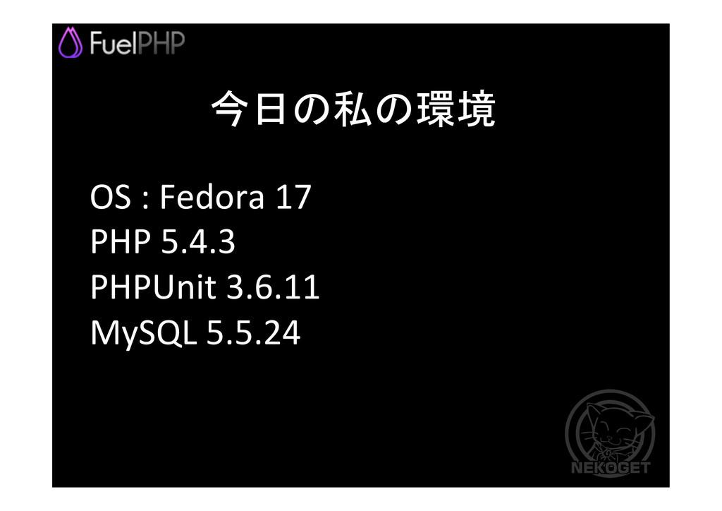 OS : Fedora 17  PHP 5.4.3  PH...