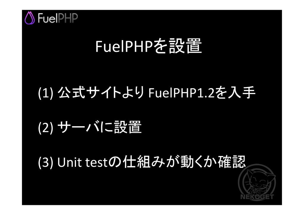(1) 公式サイトより FuelPHP1.2を入手    (2) ...