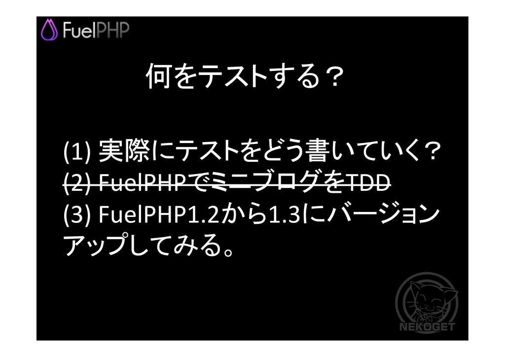 (1) 実際にテストをどう書いていく?  (2) FuelPHPでミニブログ...
