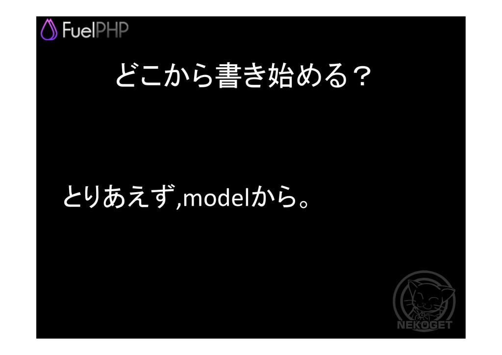 とりあえず,modelから。 どこから書き始める?