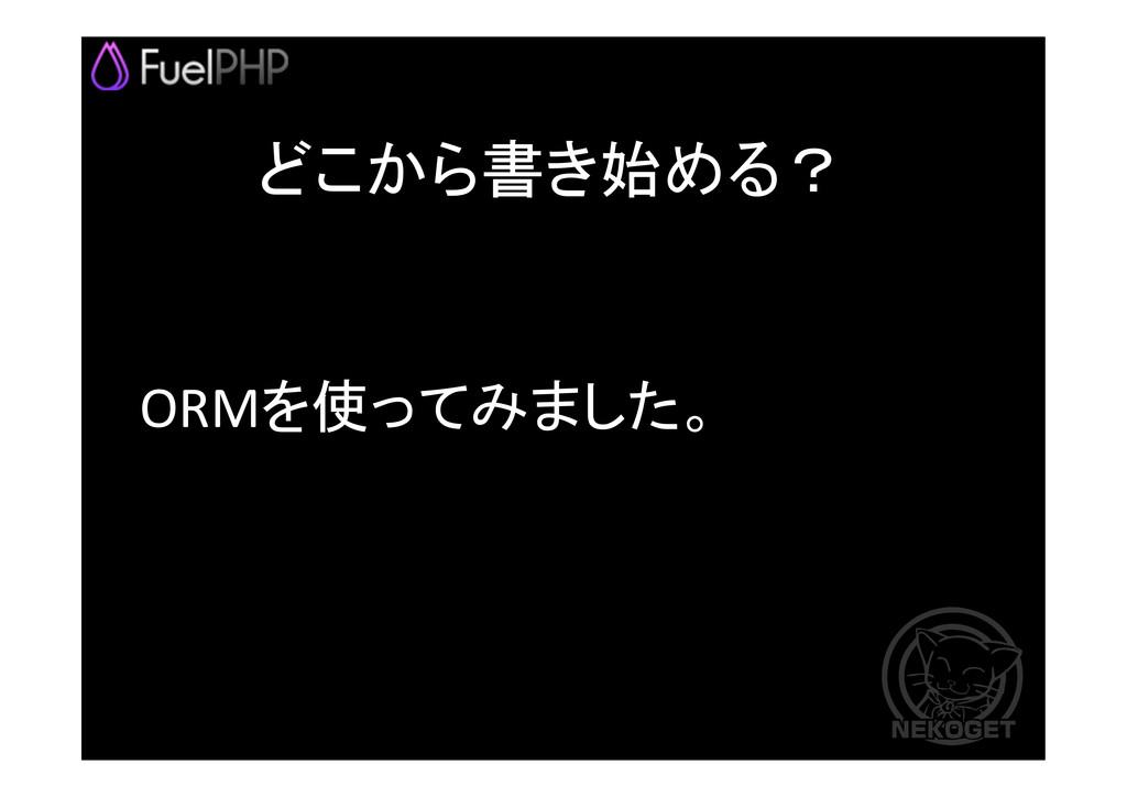 ORMを使ってみました。   どこから書き始める?