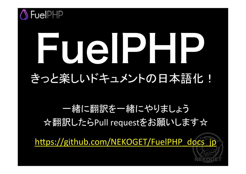 きっと楽しいドキュメントの日本語化! 一緒に翻訳を一緒にやりましょう  ☆翻訳したら...