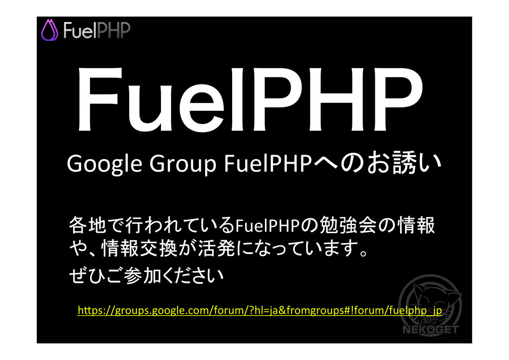 Google Group FuelPHPへのお誘い 各地で行われているFuel...