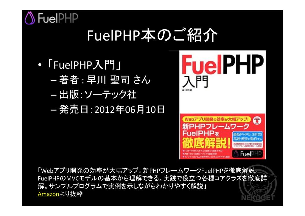 FuelPHP本のご紹介 • 「FuelPHP入門」  –著者 : ...