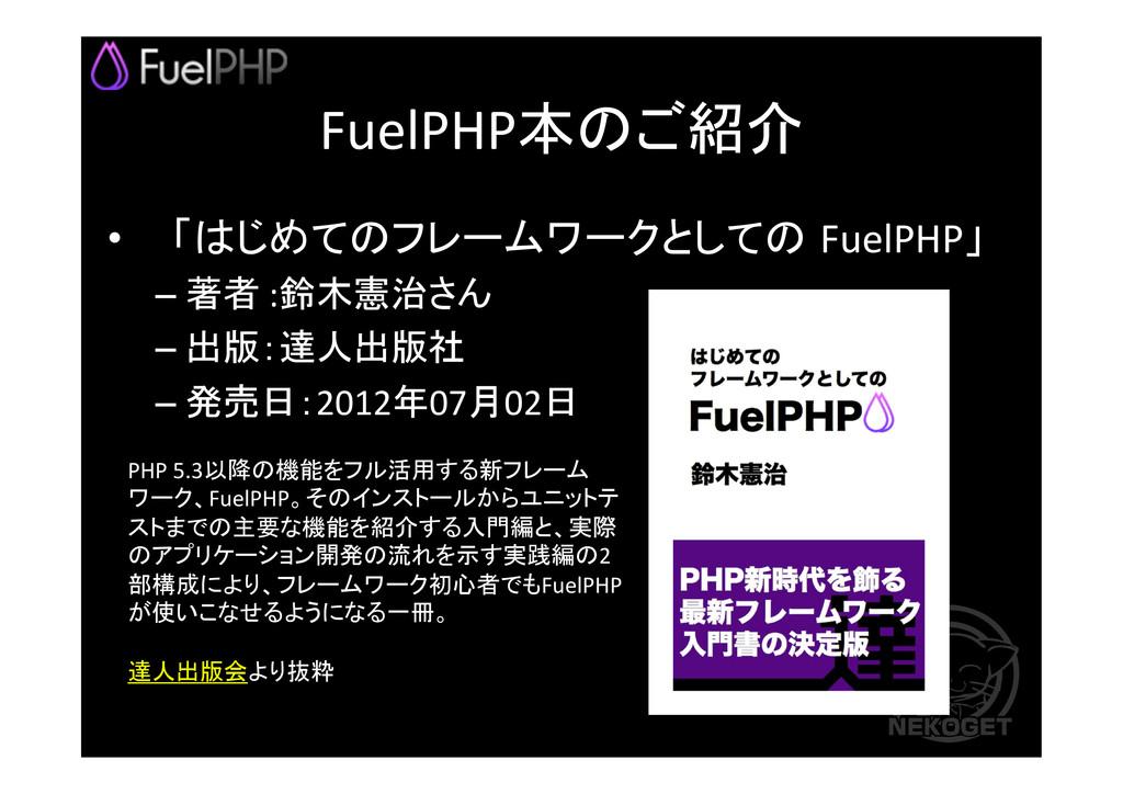 FuelPHP本のご紹介 •  「はじめてのフレームワークとしての FuelPHP」...