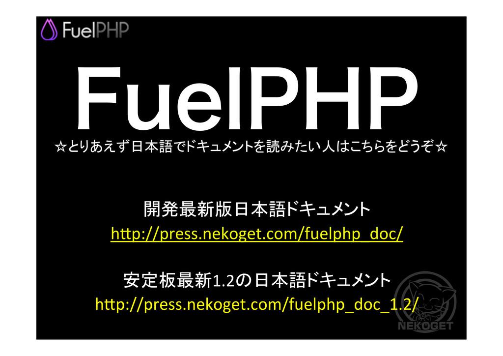 開発最新版日本語ドキュメント  h/p://press.nekoget.com...