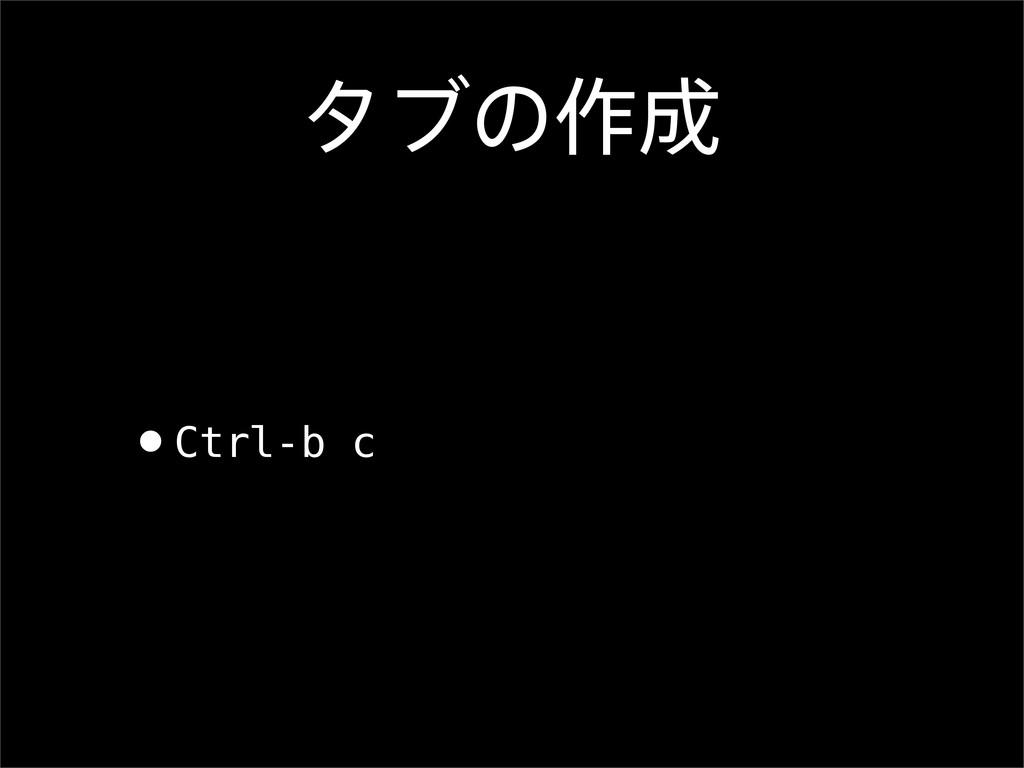 λϒͷ࡞ •Ctrl-b c