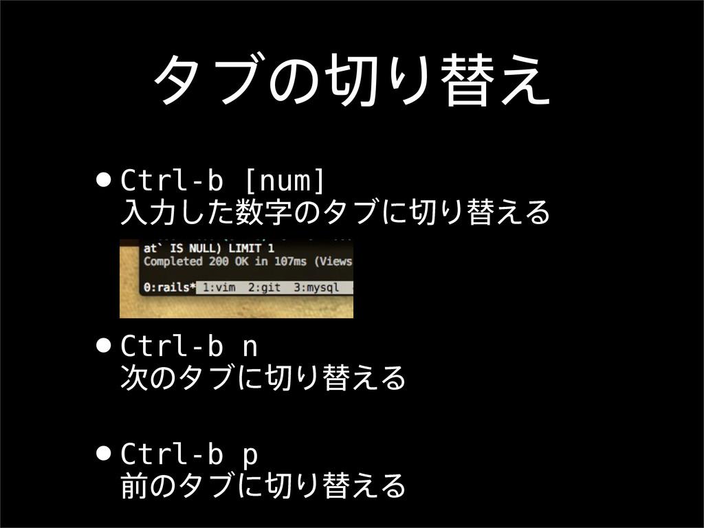 λϒͷΓସ͑ •Ctrl-b [num] ೖྗͨ͠ͷλϒʹΓସ͑Δ •Ctrl-b n...