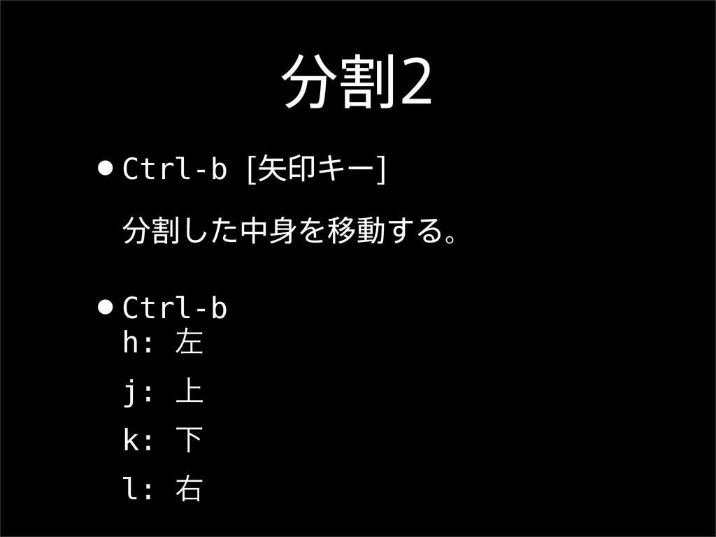 ׂ •Ctrl-b <ҹΩʔ> ׂͨ͠தΛҠಈ͢Δɻ •Ctrl-b h: ࠨ j:...