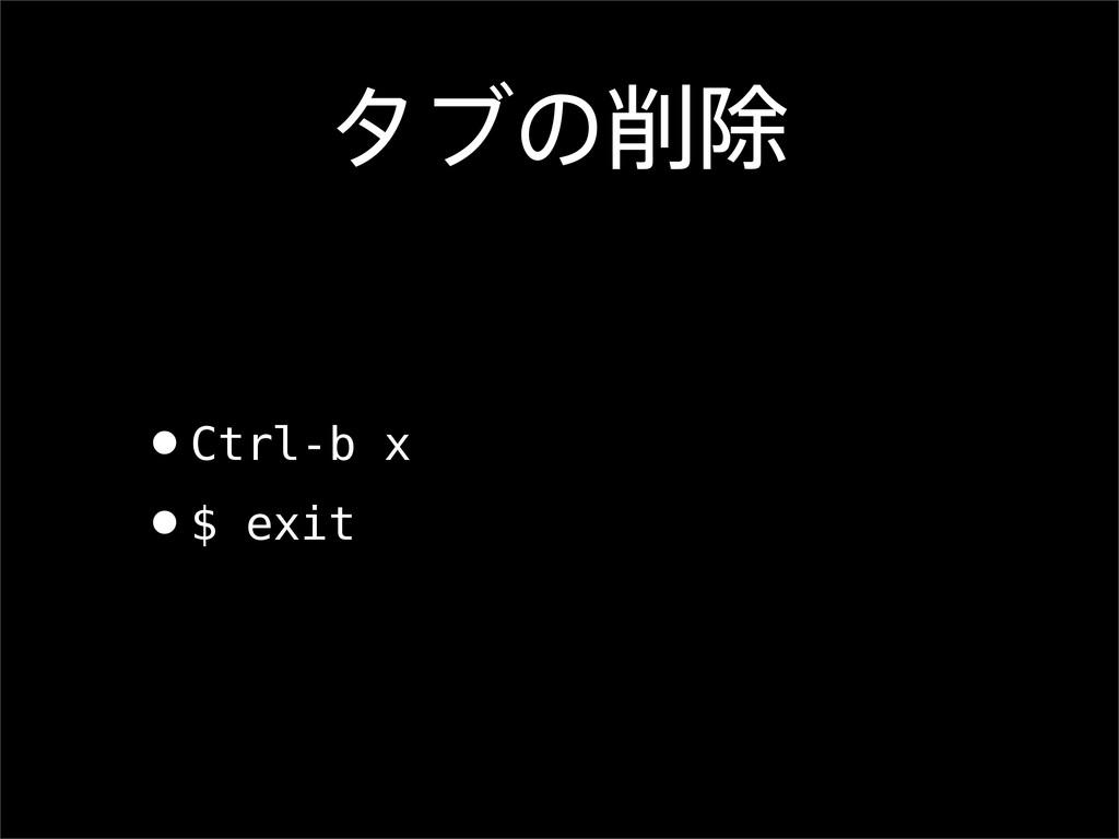 λϒͷআ •Ctrl-b x •$ exit