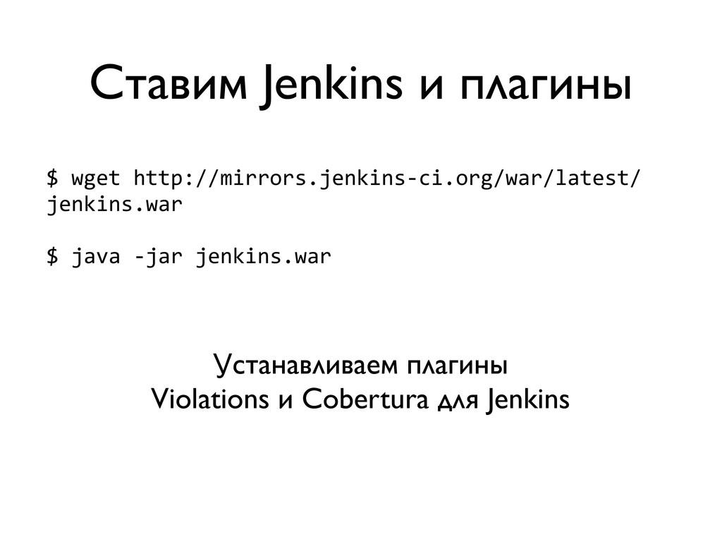 Ставим Jenkins и плагины Устанавливаем плагины ...
