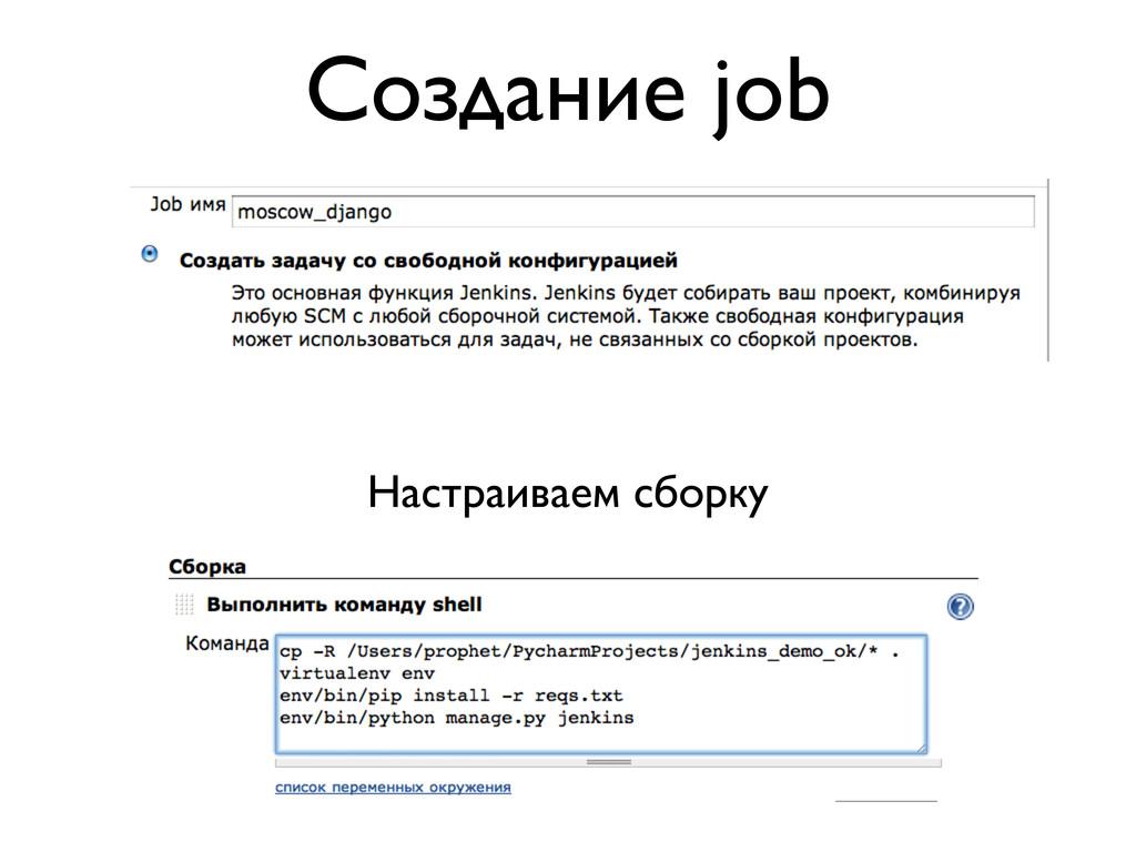 Создание job Настраиваем сборку