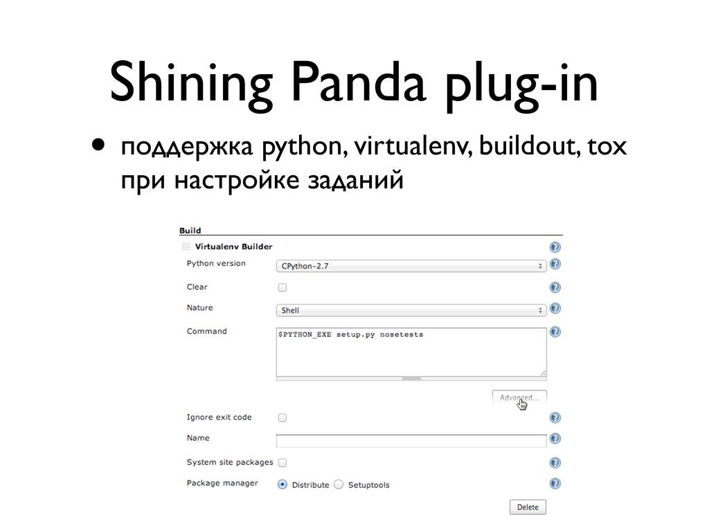 Shining Panda plug-in • поддержка python, virtu...