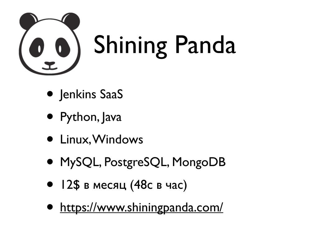 Shining Panda • Jenkins SaaS • Python, Java • L...