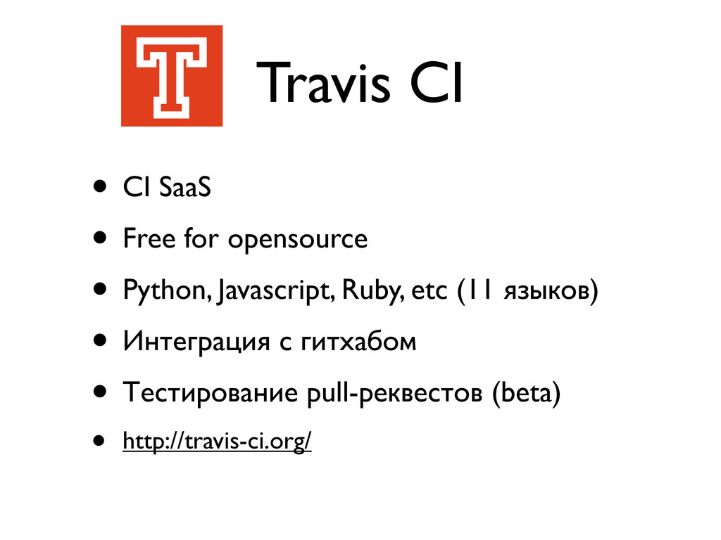 Travis CI • CI SaaS • Free for opensource • Pyt...