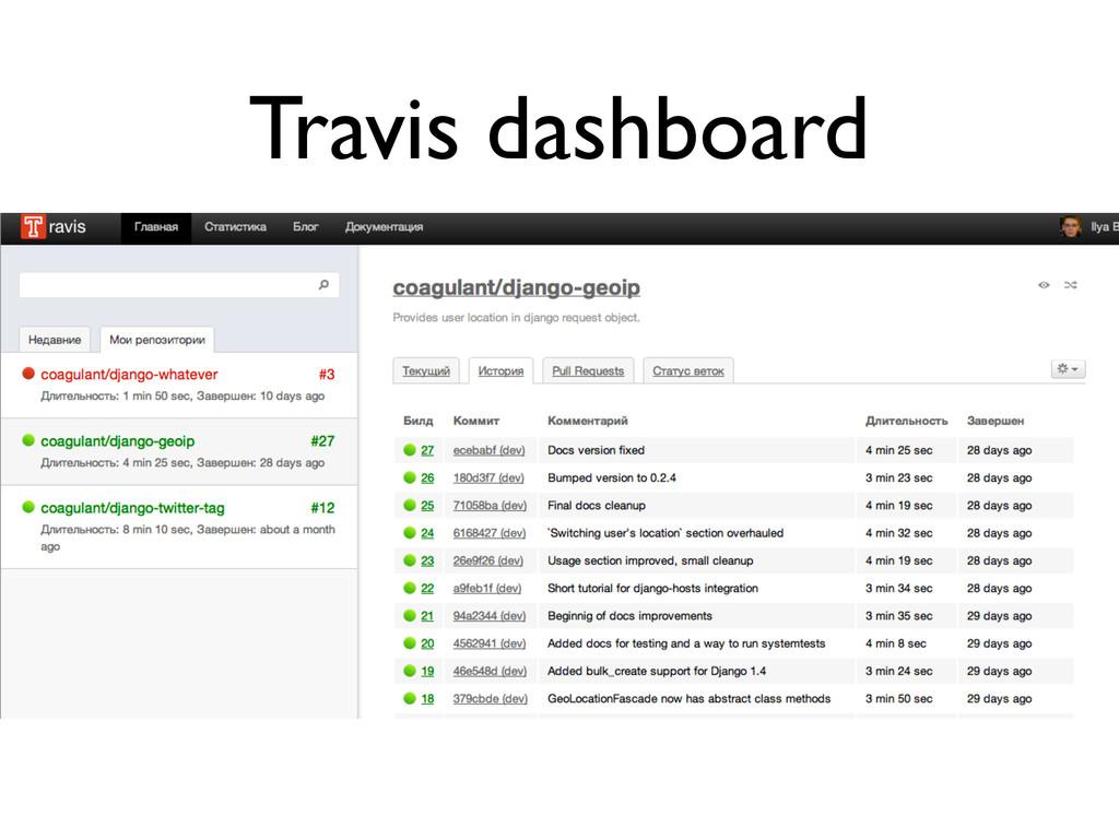 Travis dashboard