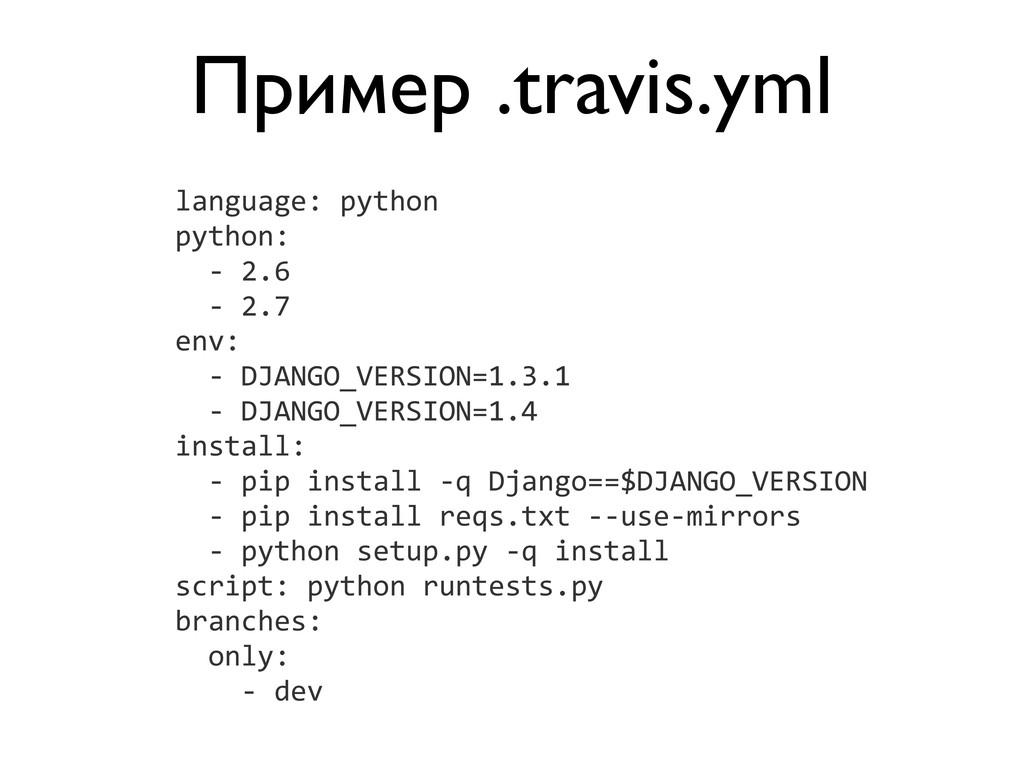 language: python python:   -‐ 2.6   -‐ ...