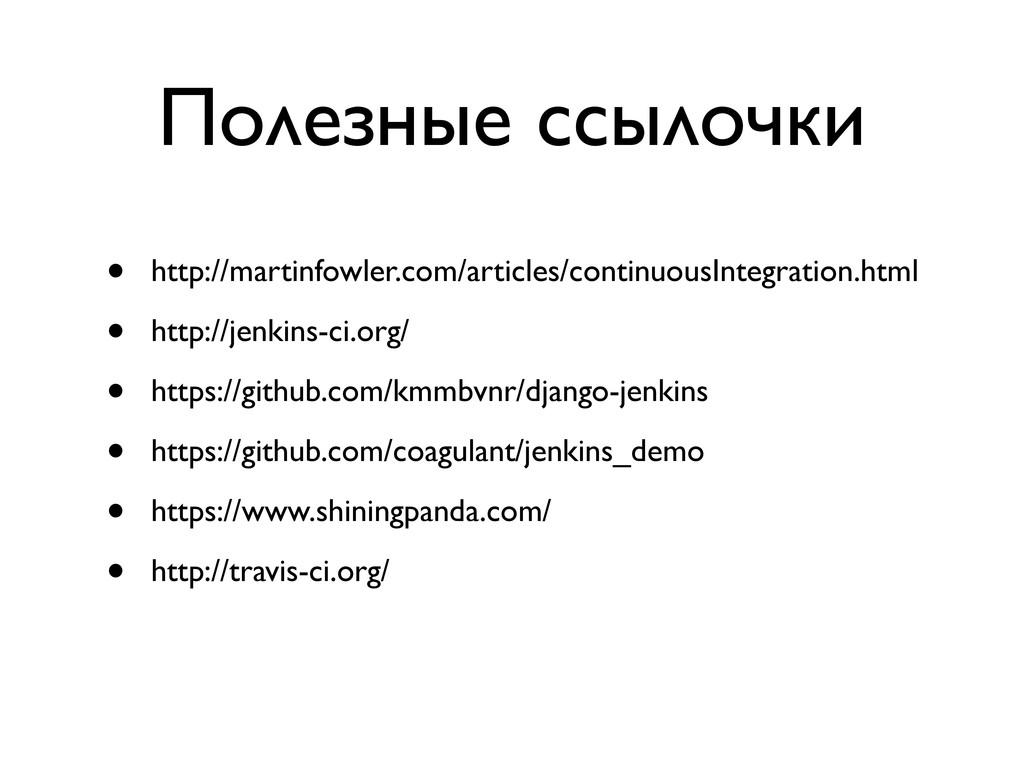 Полезные ссылочки • http://martinfowler.com/art...