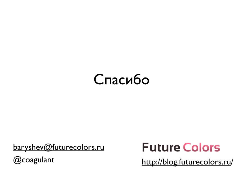 Спасибо baryshev@futurecolors.ru @coagulant htt...