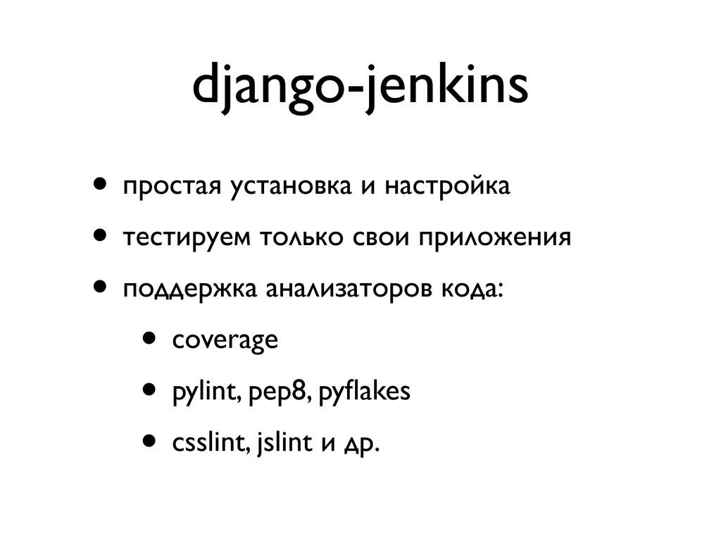 django-jenkins • простая установка и настройка ...