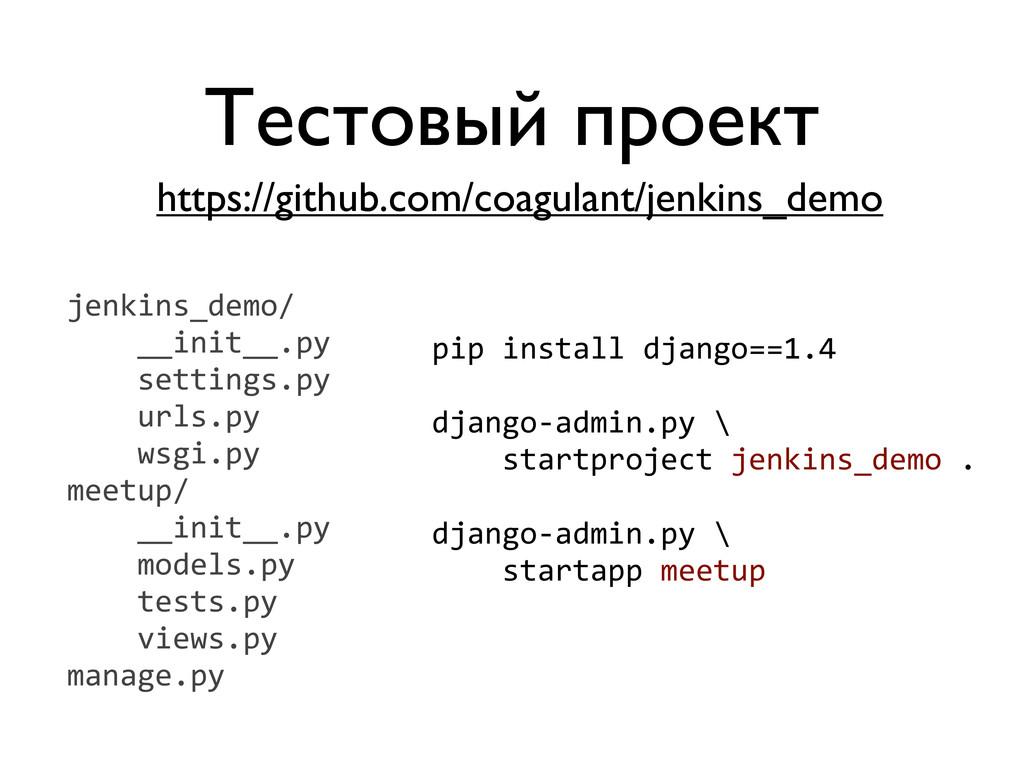 Тестовый проект https://github.com/coagulant/je...