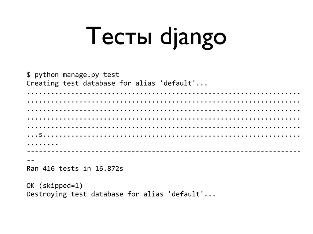 Тесты django $ python manage.py test Creatin...
