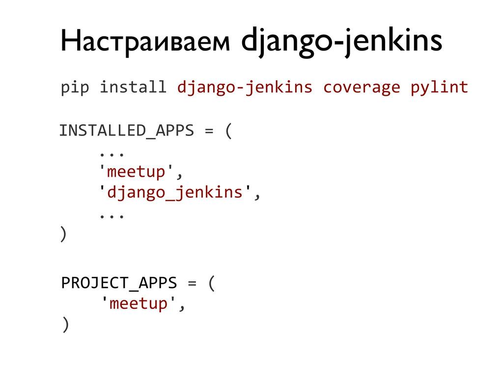 Настраиваем django-jenkins pip install django...