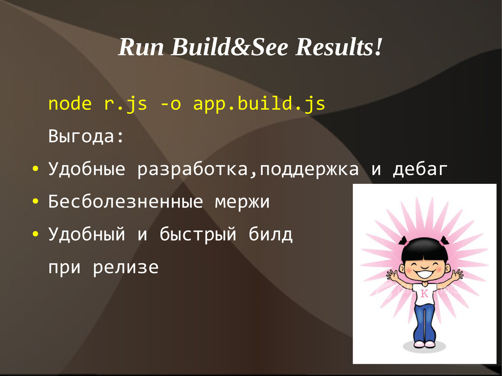 Run Build&See Results! node r.js -o app.build.j...