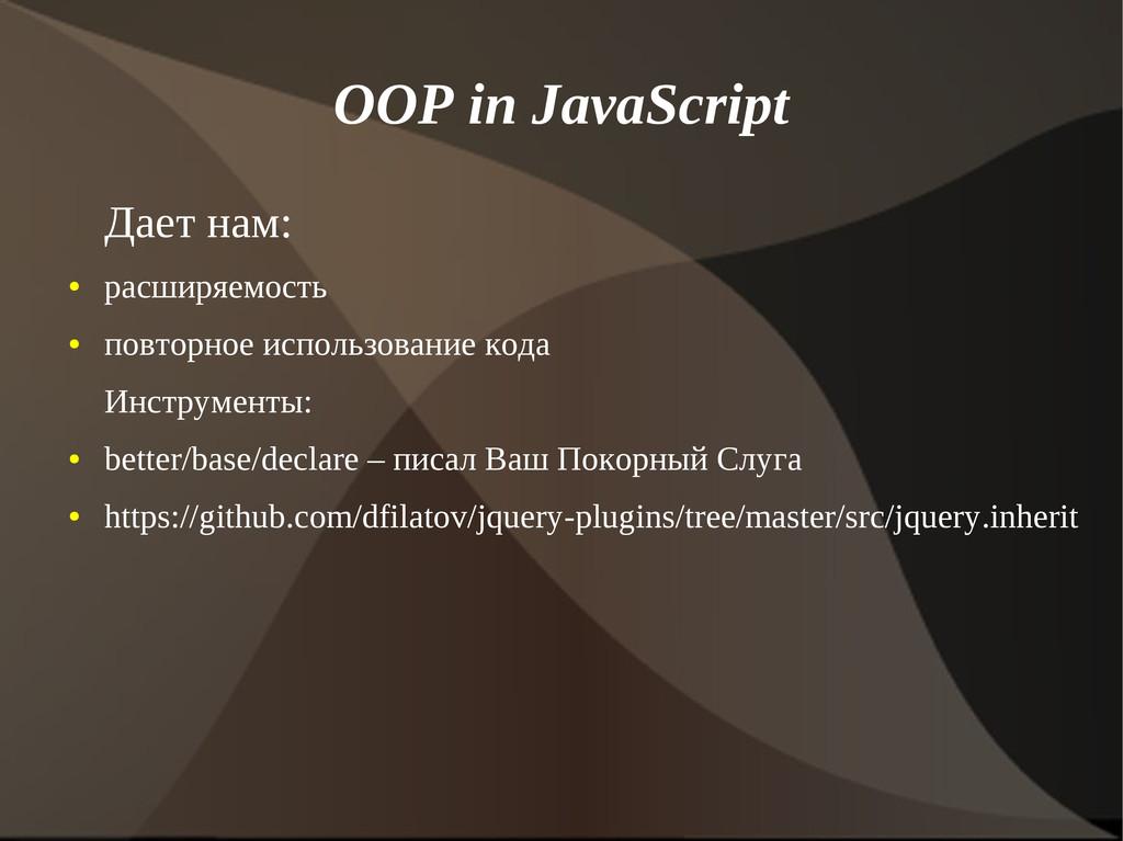 OOP in JavaScript Дает нам: ● расширяемость ● п...