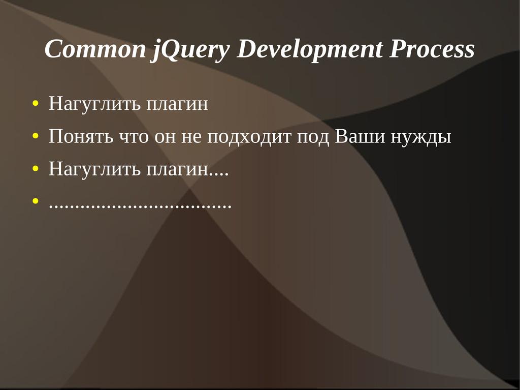 Common jQuery Development Process ● Нагуглить п...