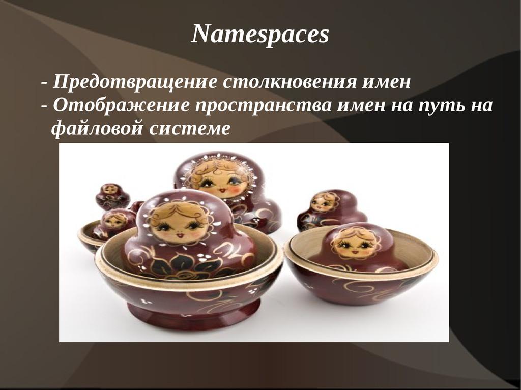 Namespaces - Предотвращение столкновения имен -...