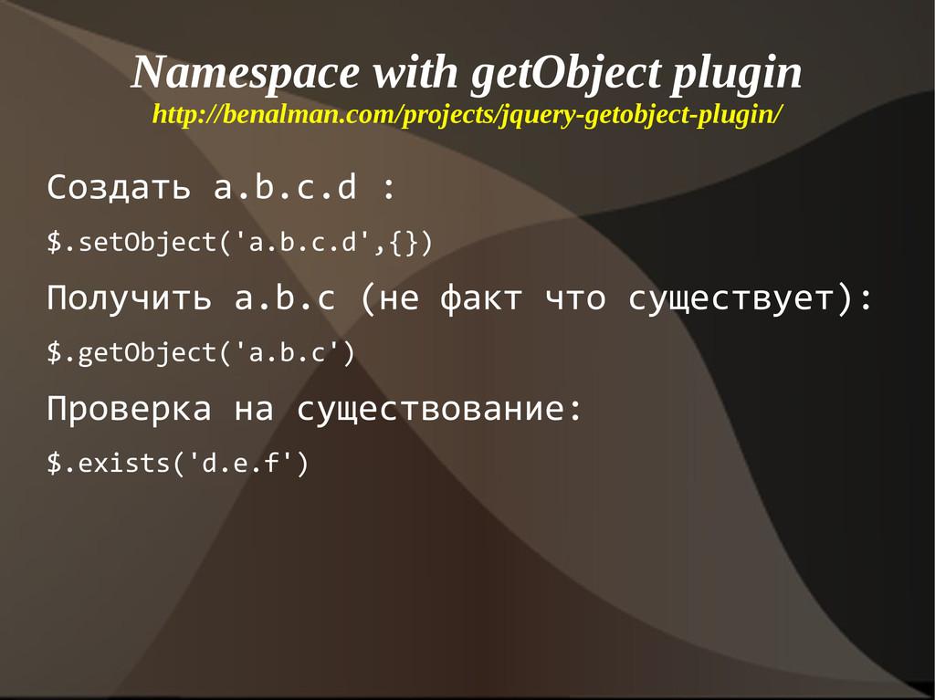 Namespace with getObject plugin http://benalman...