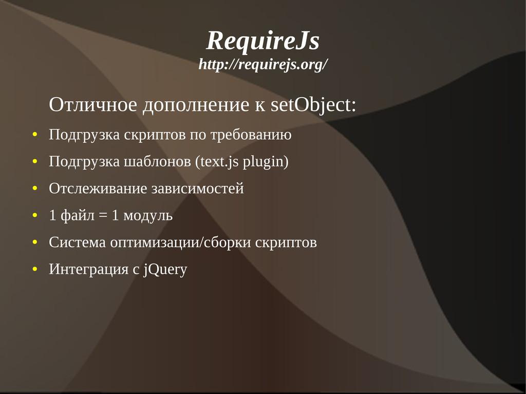 RequireJs http://requirejs.org/ Отличное дополн...