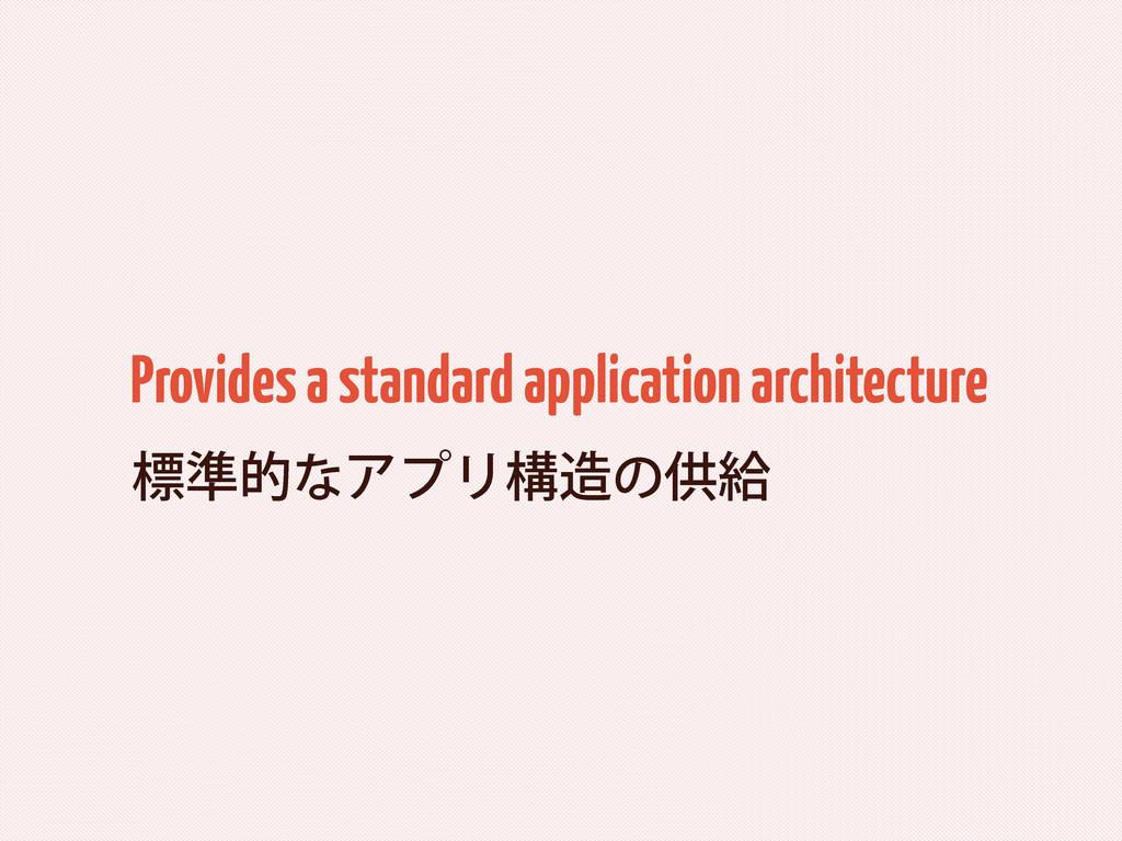 ඪ४తͳΞϓϦߏͷڙڅ Provides a standard application ar...