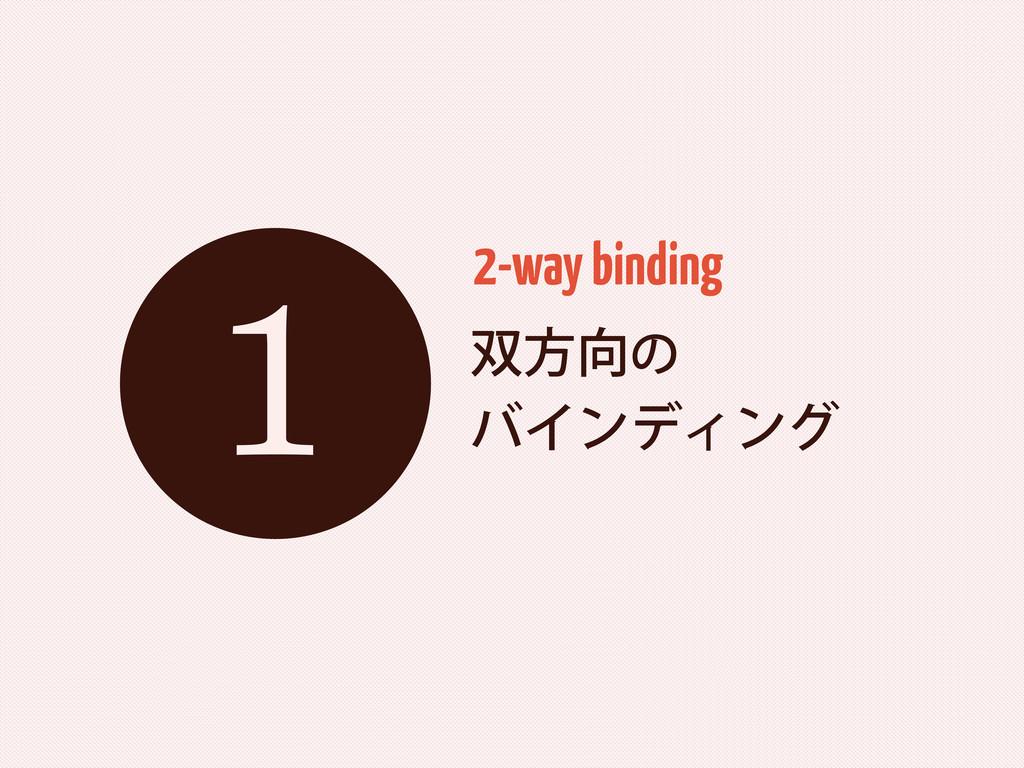 ํͷ όΠϯσΟϯά 2-way binding 1