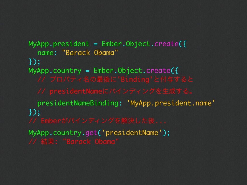 "MyApp.president = Ember.Object.create({ name: ""..."