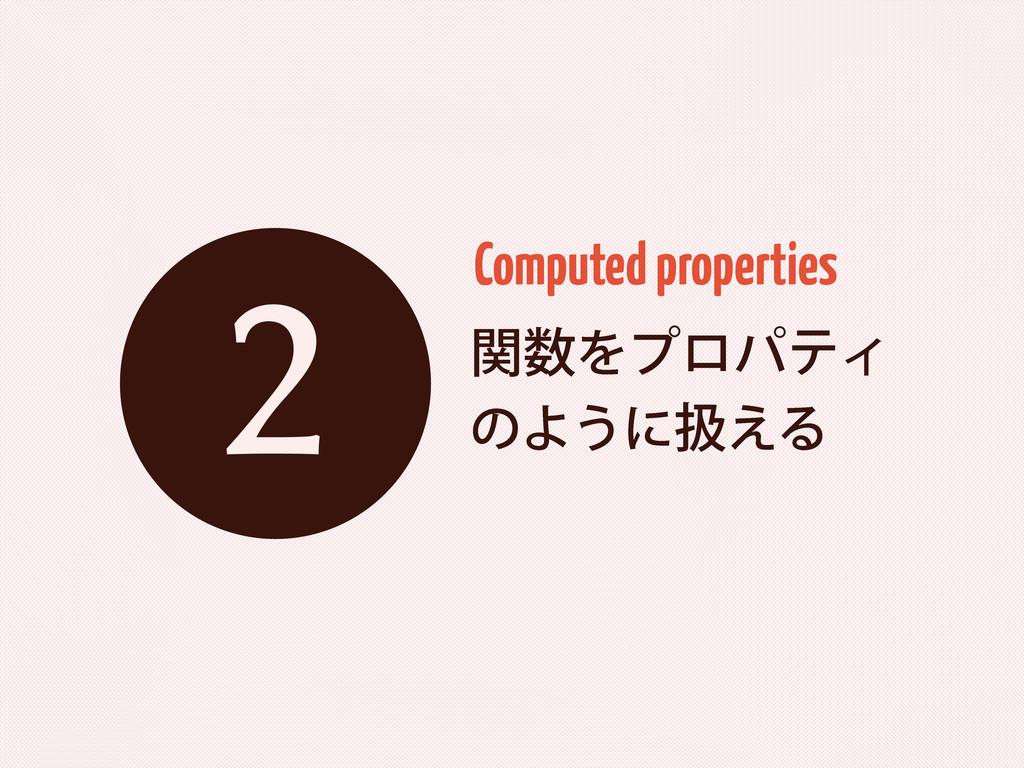 ؔΛϓϩύςΟ ͷΑ͏ʹѻ͑Δ Computed properties 2