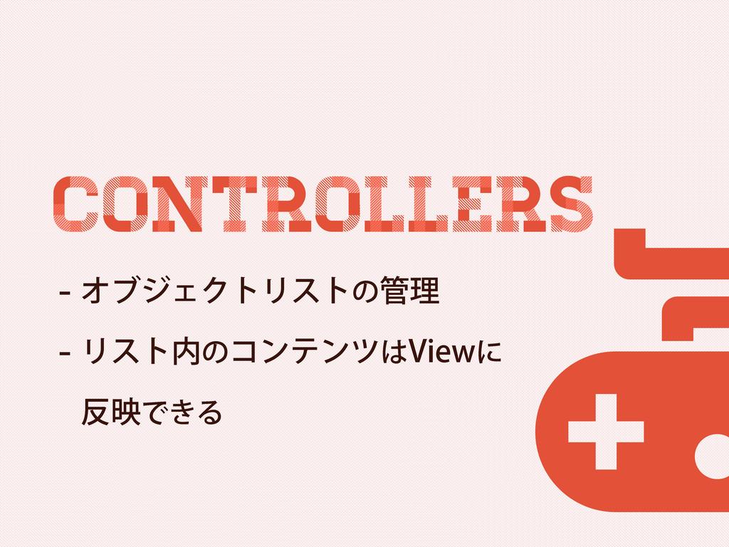 Controllers Controllers Controllers  ΦϒδΣΫτϦετ...