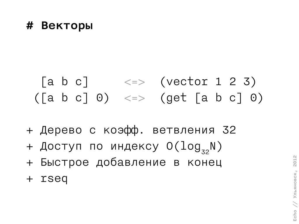 Echo // Ульяновск, 2012 # Векторы [a b c] <=> (...