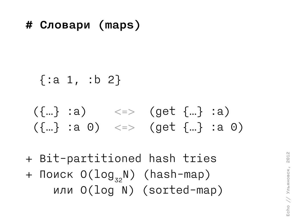 Echo // Ульяновск, 2012 # Словари (maps) {:a 1,...