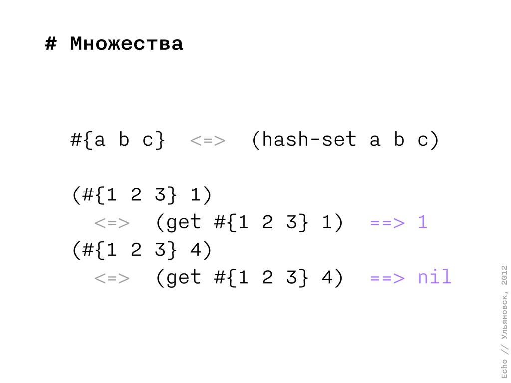 Echo // Ульяновск, 2012 # Множества #{a b c} <=...