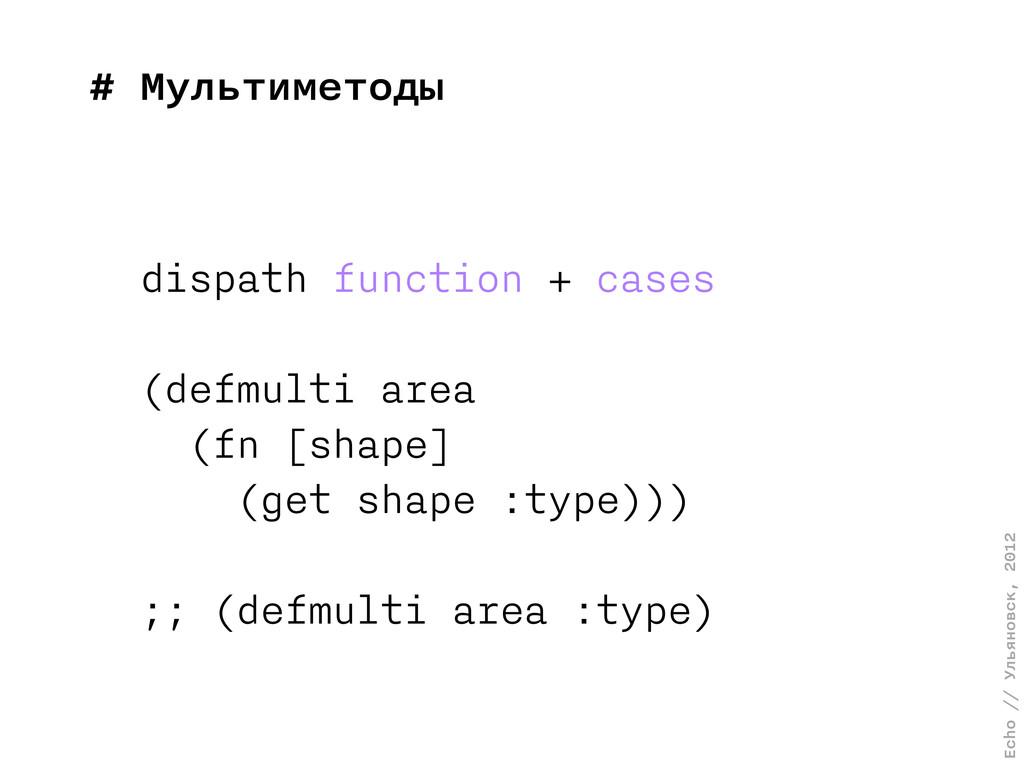 Echo // Ульяновск, 2012 # Мультиметоды dispath ...