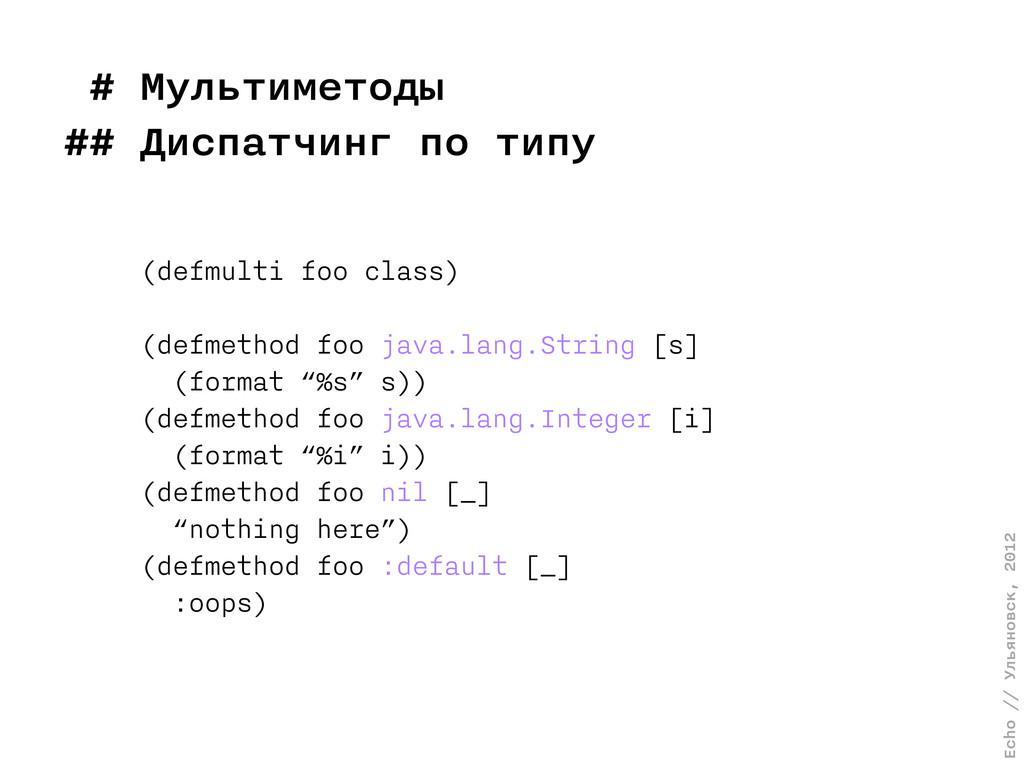 Echo // Ульяновск, 2012 # Мультиметоды ## Диспа...